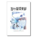 言の葉倶楽部・Ⅱ 第十二号