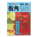 季刊「やまがた街角」2015年秋号