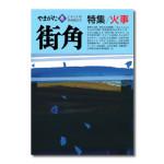 季刊「やまがた街角」2015年冬号