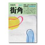 季刊「やまがた街角」2016年春号