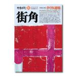 季刊「やまがた街角」2016年冬号