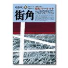 季刊「やまがた街角」2017年冬号