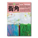 季刊「やまがた街角」2018年春号
