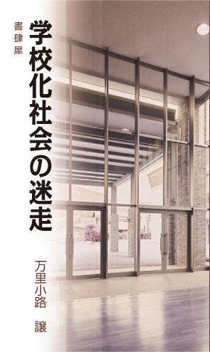 万里小路譲『学校化社会の迷走』