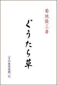 菊地隆三『ぐうたら草』