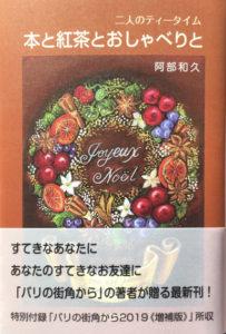 阿部和久著『本と紅茶とおしゃべりと』