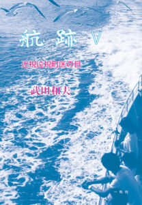 武田和夫『航跡-V』