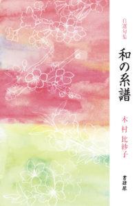 木村比紗子自選句集『和の系譜』