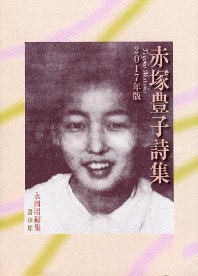 『赤塚豊子詩集』2017年版