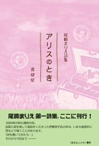 尾崎まりえ詩集『アリスのとき』