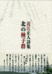 近江正人詩集『北の種子群』