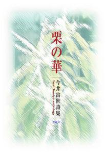 今井富世詩集『栗の華』