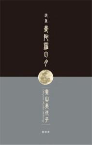 奥山美代子詩集『曼陀羅の月』