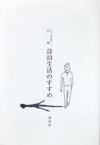 佐々木悠二詩集「詩的生活のすすめ」