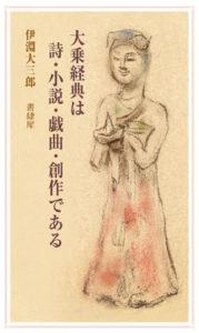 伊淵大三郎『大乗教典は詩・小説・戯曲・創作である』