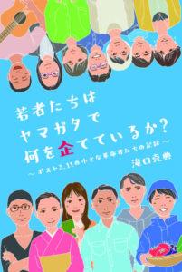 滝口克典著『若者たちはヤマガタで何を企てているか?』