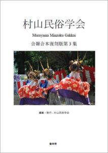 村山民俗学会会報合本復刻版 第3集