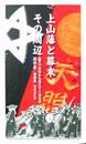上山藩と幕末その周辺