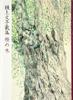 鎌上文子歌集『樫の木』