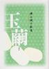 鎌上純子歌集『玉繭』