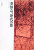 岩井哲『奇妙な時代の顔』